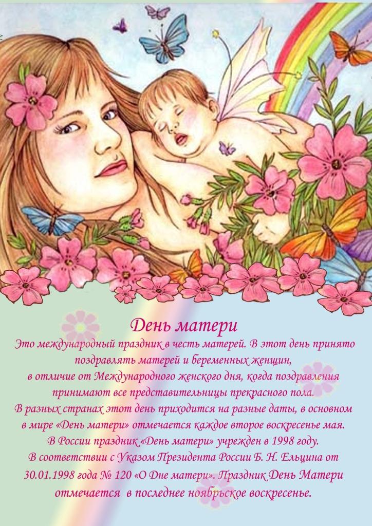 Поздравление родителям ко дню матери